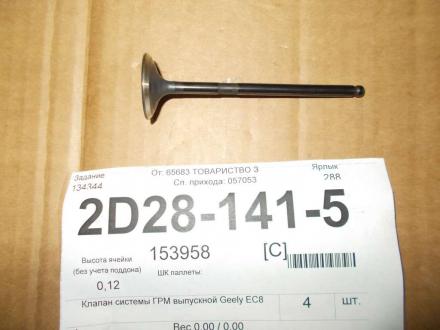 Клапан системы ГРМ выпускной (1016050985) Geely EC-8 1030003200