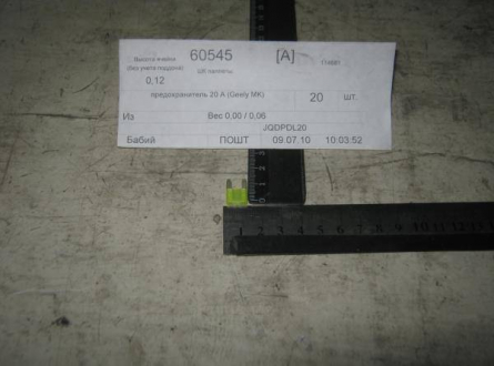 Предохранитель (20А) Geely MK MK2 JQDPDL20